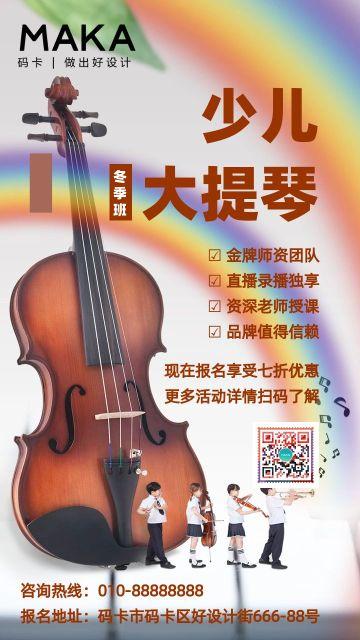 白色扁平少儿大提琴培训招生宣传手机海报