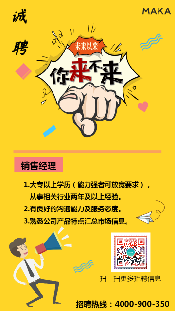 黄色卡通风公司企业招聘海报模板