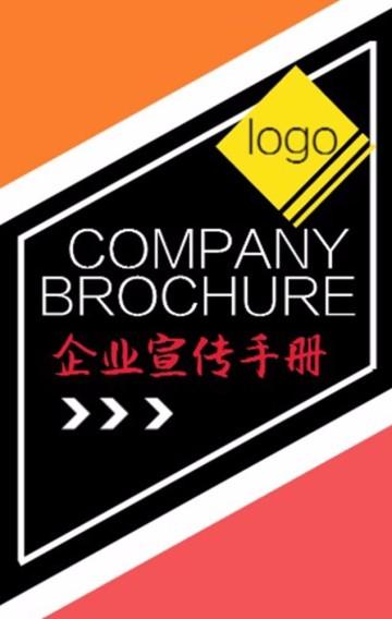 企业宣传手册 企业简介 公司宣传