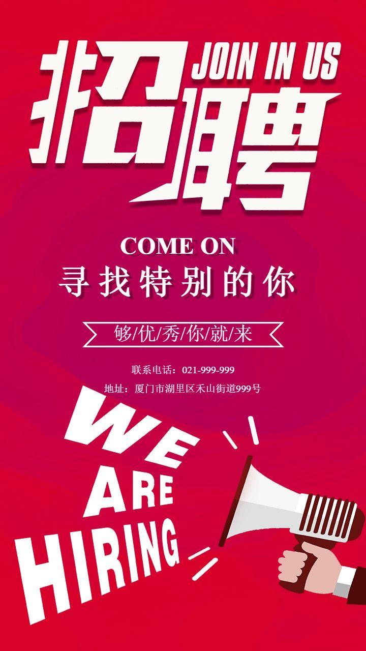 炫彩红色简约扁平商务企业公司校园招聘海报