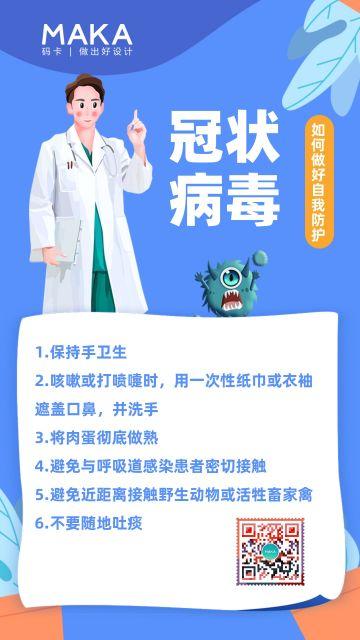 蓝色插画风医疗健康行业冠状病毒预防知识宣传海报