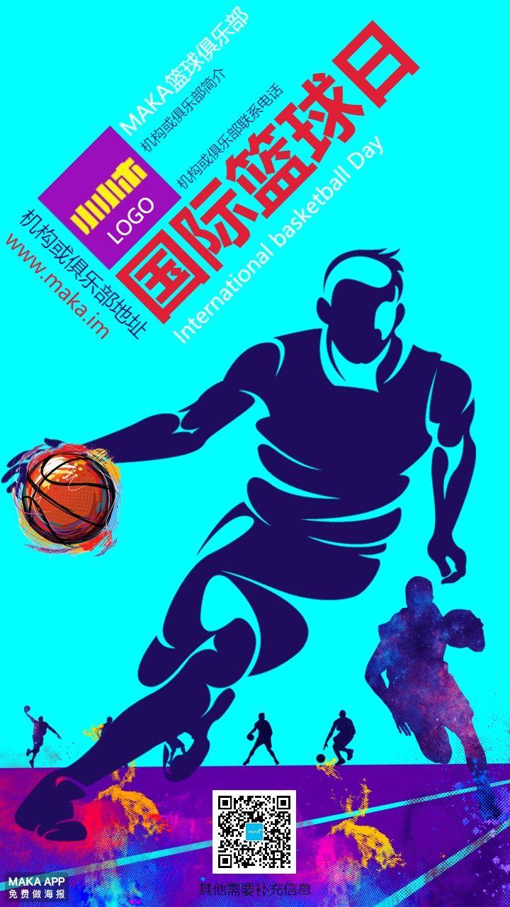 国际篮球日海报世界篮球日海报篮球海报篮球运动海报篮球比赛海报篮球赛事海报运动员海报