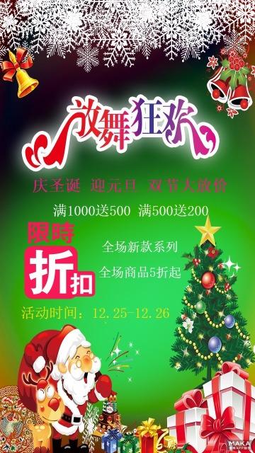 放舞狂欢庆圣诞促销海报