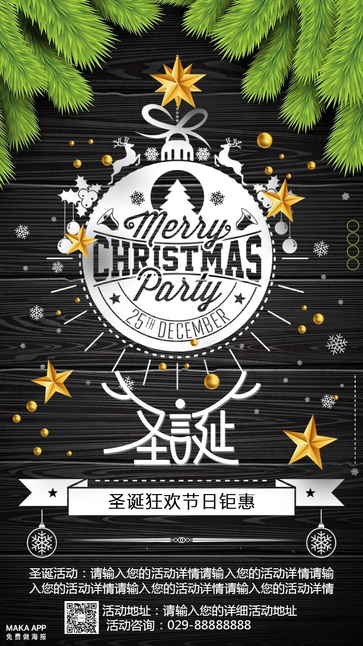 圣诞节促销优惠活动