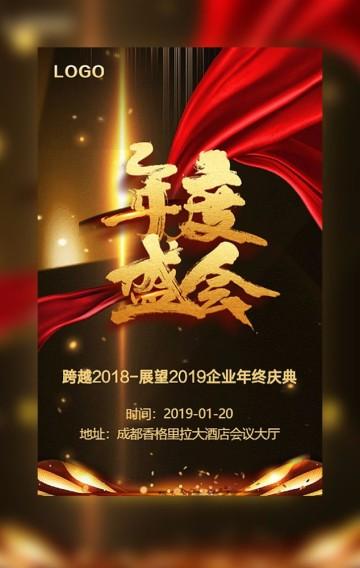 高端大气黑金火焰年会年度庆典邀请函客户答谢会