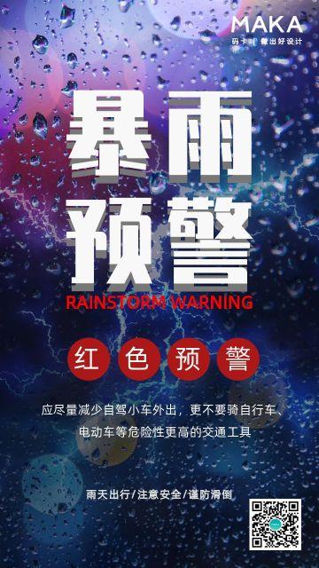蓝色简约暴雨预警提示安全预防手机海报模板