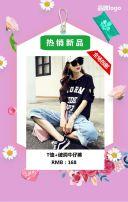 粉色浪漫新品促销优惠活动H5海报模板