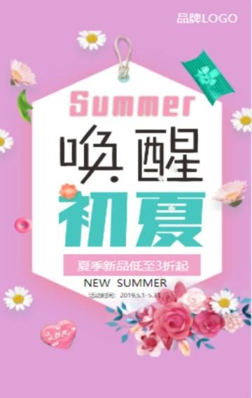 夏季促销粉色浪漫新品促销优惠活动H5海报模板