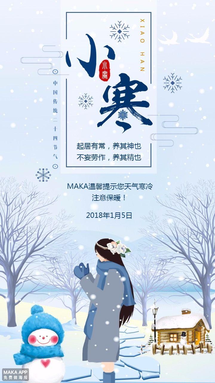 小寒 传统二十四节气 贺卡 传统节日