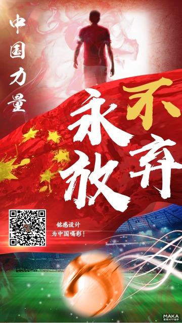 中国红创意大气国足中国队宣传海报