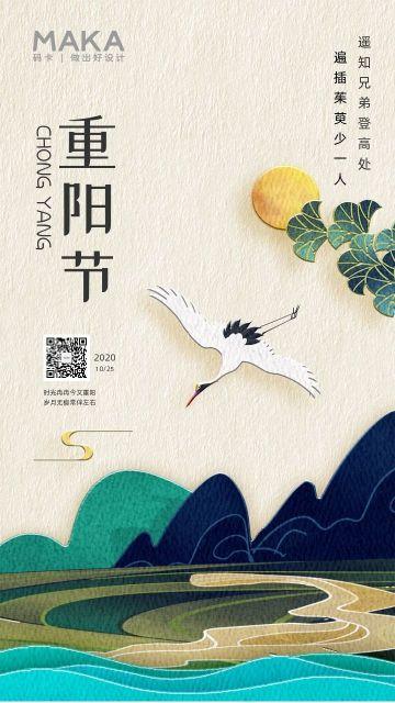 棕色文艺中国风重阳节节日宣传海报
