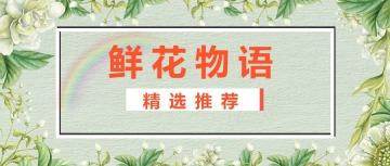 鲜花无语 鲜花促销推广活动主题公众号封面头图