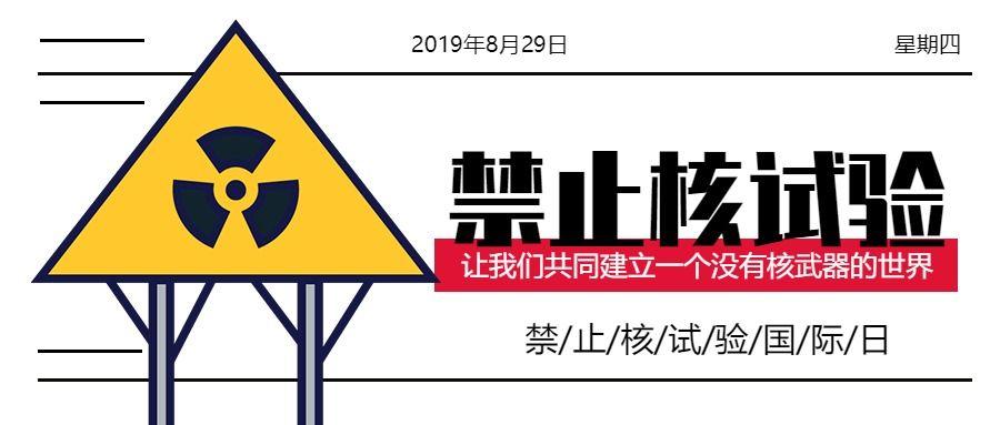 手绘风禁止核试验公众号首图