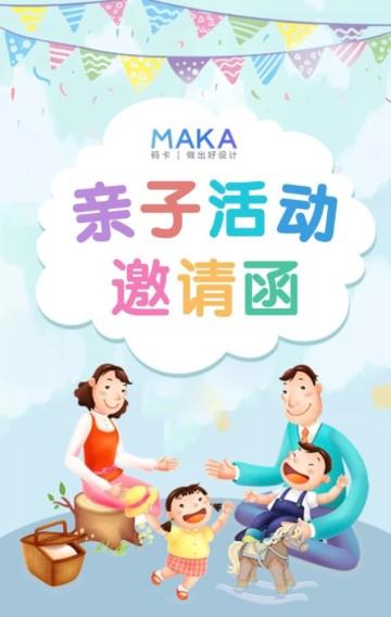 蓝色卡通插画风早教幼儿园亲子活动邀请教育培训宣传H5