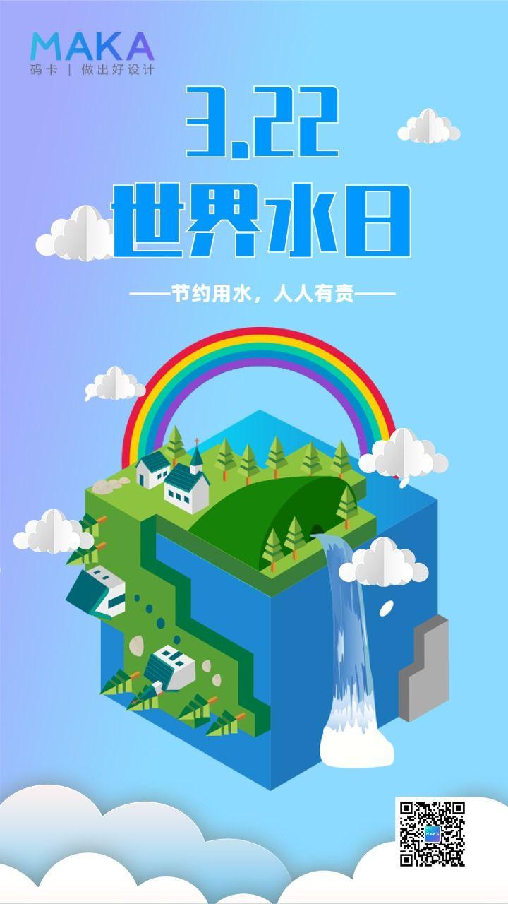 322世界水日简约手绘风公益环保宣传海报