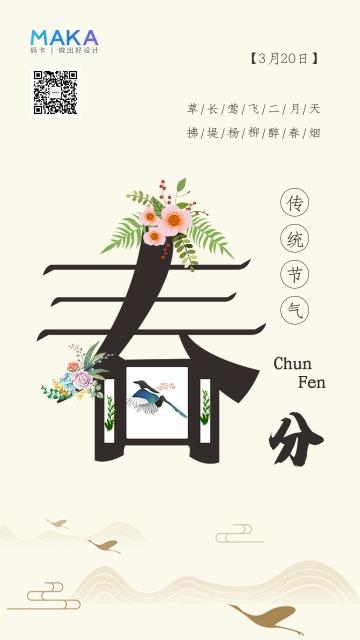 创意中国风二十四节气之春分时节海报