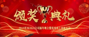 红色喜庆企事业单位迎新年晚会优秀员工表彰大会颁奖典礼公众号首图