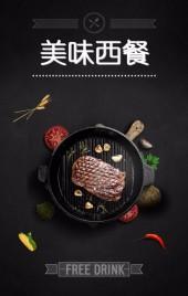 黑色时尚西餐餐厅美食商品介绍翻页H5
