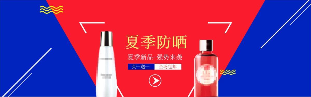复古时尚护肤电商产品宣传banner