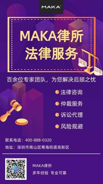 法律服务通用海报法律咨询简约风宣传通用海报