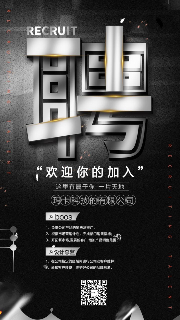 创意黑白黑金金属感高端奢华大气商务企业公司校园招聘宣传海报