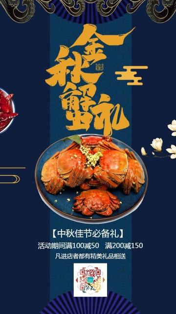中秋佳节金秋蟹礼大气简约大闸蟹产品促销海报