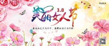 唯美三八妇女节女神节女王节祝福公众号首图模版