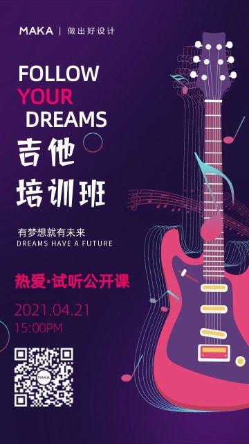 紫色简约寒暑假兴趣班之电吉他乐器培训班宣传手机海报