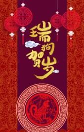 中国红元旦公司祝福/中国风元旦贺卡/元旦祝福/狗年元旦祝福