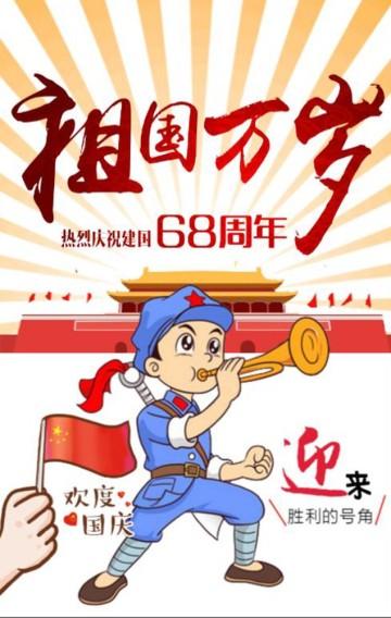 白色手绘卡通年国庆节庆祝H5