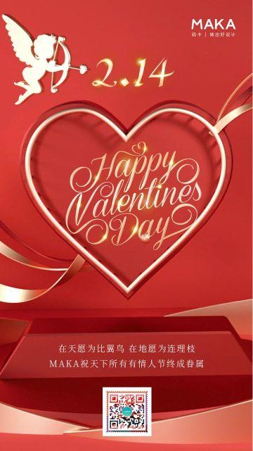 红色简约C4D风格浪漫情人节表白祝福贺卡手机海报