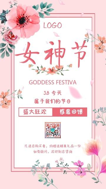 粉色浪漫三八妇女节活动促销节日贺卡通用宣传海报