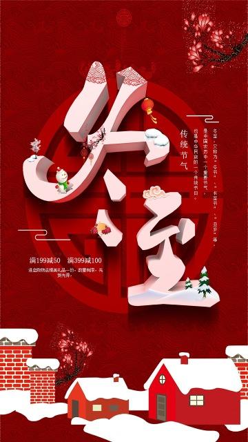 喜庆红色中国传统二十四节气之冬至 冬至知识普及