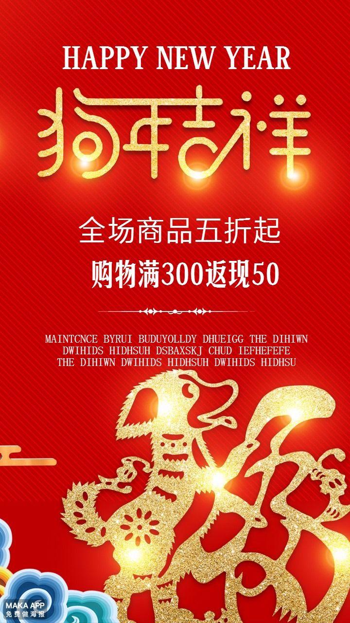 新年新春节日促销海报