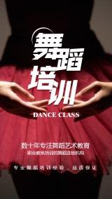 舞蹈教育舞蹈培训招生宣传海报