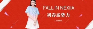 新春时尚大气女装服饰箱包鞋靴电商产品促销宣传banner