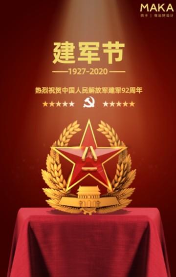 红色大气八一建军节宣传H5模板