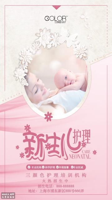 新生儿护理招生培训宣传通用海报(三颜色设计)