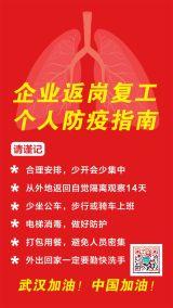 红色武汉肺炎疫情企业返岗复工个人防控指南宣传海报