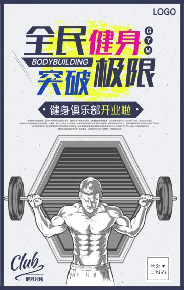 健身俱乐部开业   健身俱乐部活动    健身