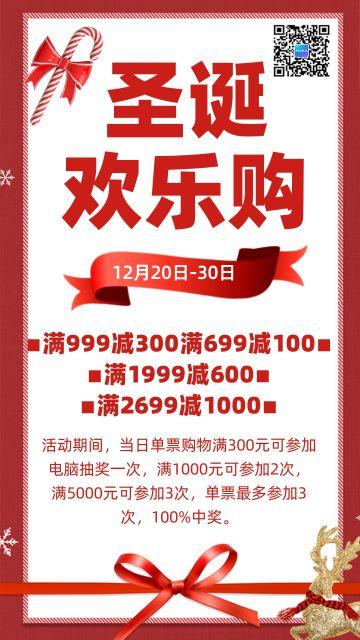 圣诞欢乐购促销圣诞节促销宣传红色时尚简约海报