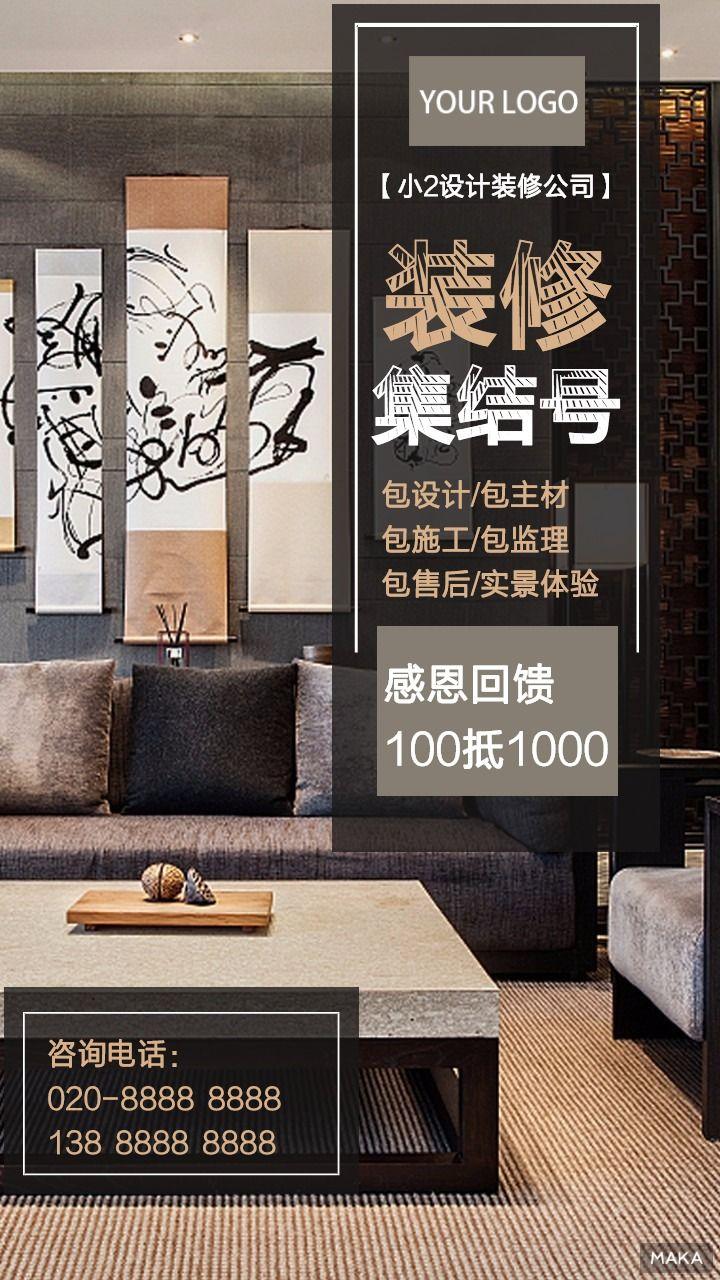 简洁典雅装修装潢设计装饰公司家居活动宣传促销海报