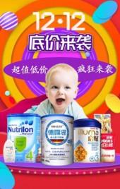 清新时尚双十二母婴产品促销