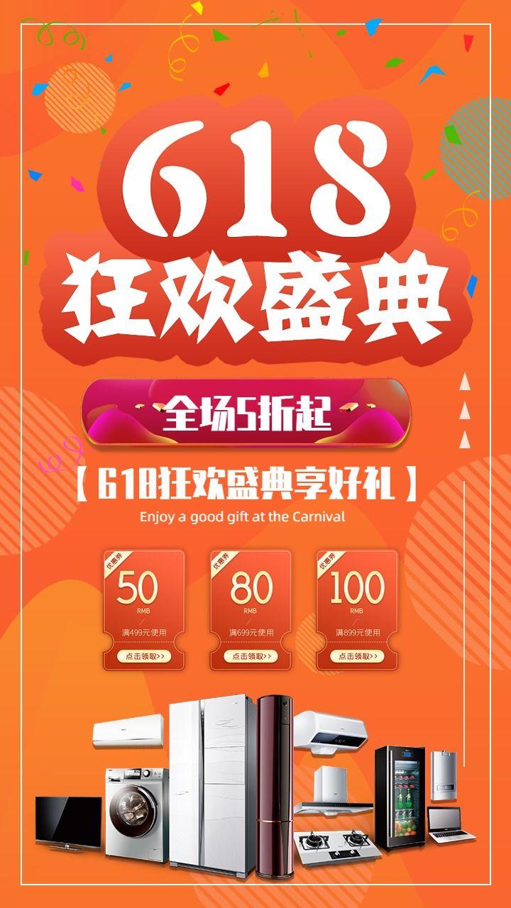 橙色炫酷促销活动电商手机海报