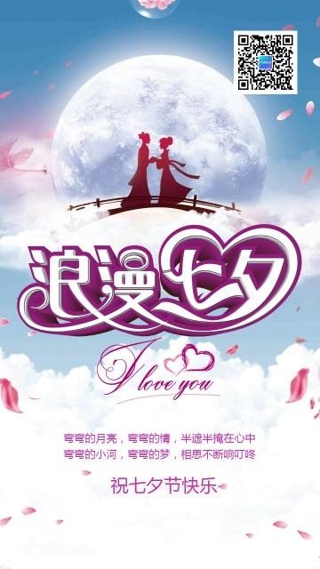 蓝色唯美浪漫七夕节祝福问候贺卡海报