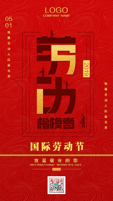 红色简约五一劳动节节日祝福海报