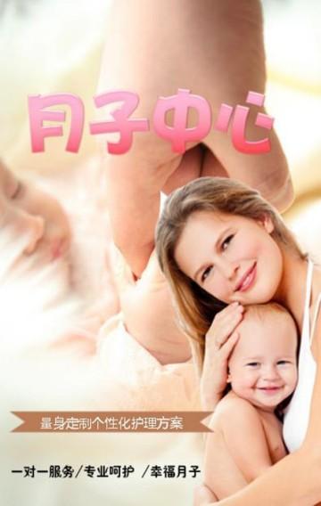 月子中心宣传、月子会所产后服务宣传、母婴专业护理宣传