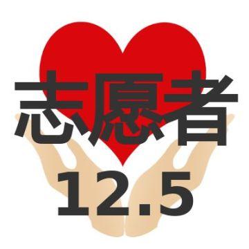 国际志愿者日红色简约风节日宣传微信公众号封面小图
