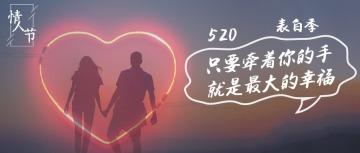 520简约线条风表白季节日祝福宣传公众号封面大图