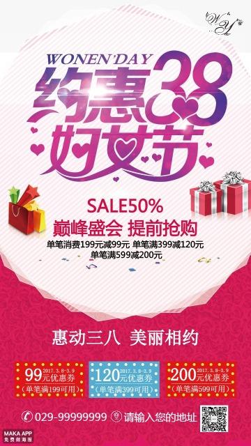 约惠三八妇女节促销热卖宣传海报